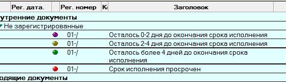 Сроки исполнения документа.JPG, 36.25 kb, 583 x 168